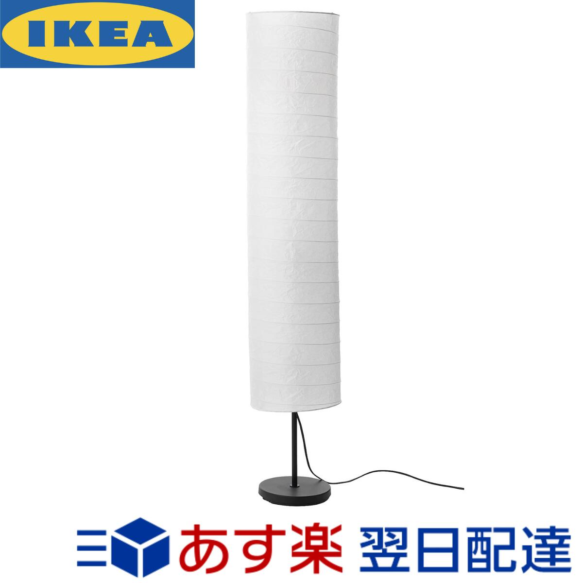 IKEA HOLMO フロアランプ イケア ホルモー フロアライト アッパーライト 照明 フロアスタンド フロアランプ フロアスタンド 間接照明 スタンドライト 床 リビング おしゃれ 寝室 203.941.19