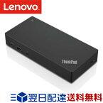 【メーカー純正品 3年保証】 lenovo レノボ ThinkPad 40AS0090JP USB Type-C ドック2 純正品