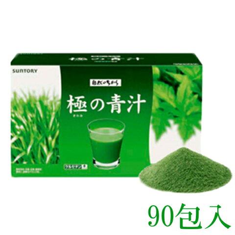 サントリー 極の青汁 90包入り SUNTORY/30〜90日分