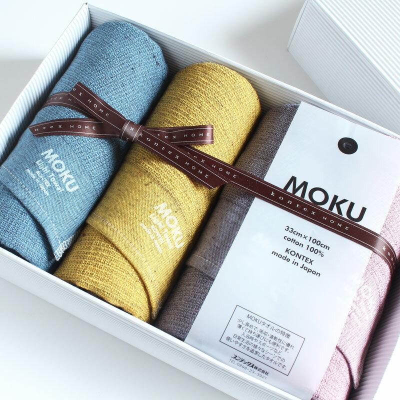 今治タオル コンテックス MOKU モク ギフトセットImabari Towel Kontex MOKU GiftSetSize M 4枚ギフトラッピング無料 のし無料