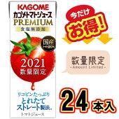 カゴメトマトジュース200ml×24本入
