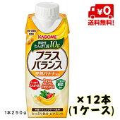 野菜生活100Smoothie甘夏スムージーMix