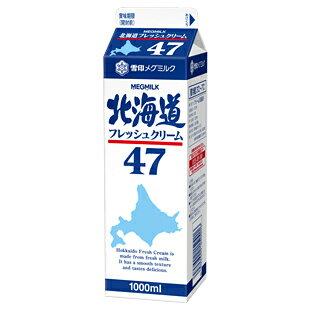 北海道フレッシュクリーム47 1000ml(業務用)
