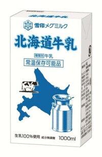 北海道牛乳1000ml