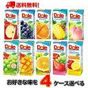 【送料無料!】Dole ドール 100% 200mlでお好きな商品選べて4ケース(72本)【雪印メグミルク】【ドール】【ジュース】【ビタミン】
