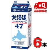 北海道フレッシュクリーム471000ml×6