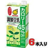 マルサン 調製豆乳 カロリー45%オフ 1000ml×6本入 【マルサン】【豆乳】【カロリー】