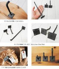 松野屋鉄のフック20cm/20-1428