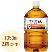 からだすこやか茶W1050mlペットボトル