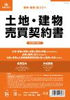 (株)日本法令法令用紙:契約 4土地・建物売買契約書法令様式