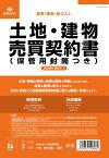 (株)日本法令法令用紙:契約 4−1土地・建物売買契約書法令様式