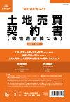 (株)日本法令法令用紙:契約 6−1土地売買契約書法令様式