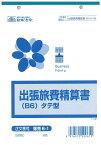 (株)日本法令法令用紙:販売 6−1出張旅費精算書法令様式