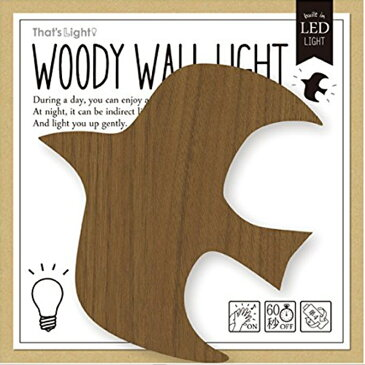 ウッディウォールライト バード WOODY WALL LIGHT BIRD TL-WWL-02 東洋ケース LED照明 壁掛け 照明