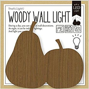 東洋ケース LED照明 壁掛け 照明 ウッディウォールライト ペア&アップル WOODY WALL LIGHT PEAR&APPLE TL-WWL-04