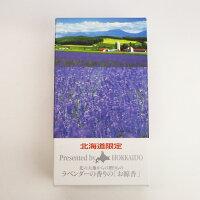 北海道限定日本香堂北の大地からの贈りものラベンダーの香りの「お線香」