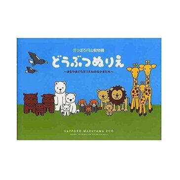 さっぽろ円山動物園 どうぶつぬりえ1 〜まるやまどうぶつえんのなかまたち〜