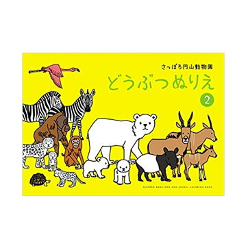 さっぽろ円山動物園 どうぶつぬりえ2
