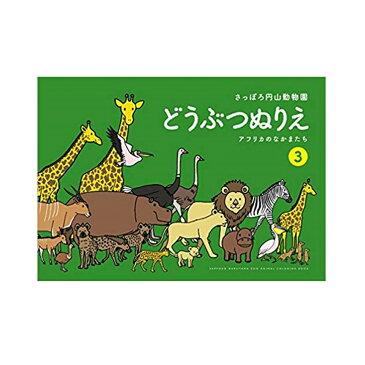 さっぽろ円山動物園 どうぶつぬりえ 3アフリカのなかまたち