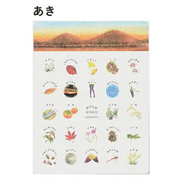 おさんぽBINGO(おさんぽビンゴ/お散歩)【あき】ブンケン