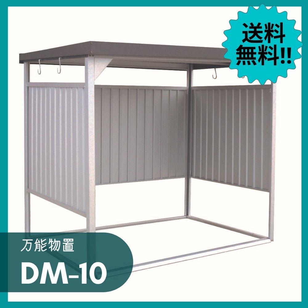 エクステリア・ガーデンファニチャー, 物置き DM-10