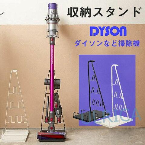 【即納】ダイソンなど掃除機 スタンド 本体 収納スタンド コードレス掃除機 ダイソン スタンド 掃除機 スタンド 掃除機立て 収納スタンドLTY3-AL20BIU