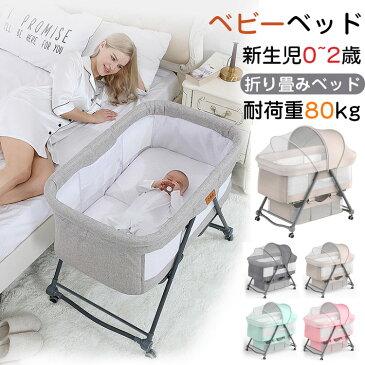 【予約販売】ベビーベッド 折り畳みベッド 赤ちゃん 添い寝ベッド 軽量 通気性良い ベビーベッド 折りたたみベッド ハイローベッド 多機能ベビーベッド ポータブル 揺りかご 蚊帳 添い寝 コンパクト 新生児LTY3-AL202BIU
