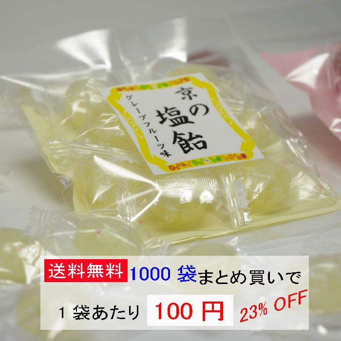 節電対策、熱中症対策に☆塩飴 グレープフルーツ味☆葡萄柚【業務用】1000袋【まとめ買い】:京の飴ちゃん本舗