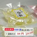 節電対策、熱中症対策に☆塩飴 グレープフルーツ味☆葡萄柚【業務用】1500袋【まとめ買い】