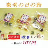 敬老の日の飴「京みやび」☆飴の種類が選べます 【大口業務用】 500袋 【まとめ買い】:京の飴ちゃん本舗