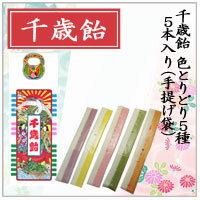 京の千歳飴 5本( 千歳あめ 5種) 手提げ袋入り 七五三
