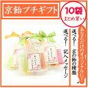 京飴 プチギフト 10袋 セット 名入れ 京都 手づくり飴 キャンディ プレゼント 引き出物 二次会 プチ お菓子 リボン