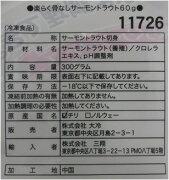 解凍不要!!冷凍大冷骨なし魚◇楽らく骨なしサーモントラウト60g(5切れ)