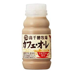カフェオレ! 高千穂牧場カフェ・オ・レ 220ml×20本入人気のミルクリッチなカフェオレです…