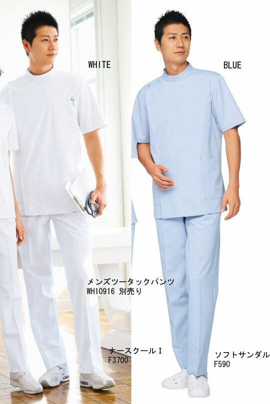 白衣 自重堂 ホワイセル WH10915 ケーシーウエア 制菌加工 男子横掛 看護師白衣