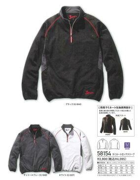 防寒ロングスリーブシャツ 3L 4L Jawin ジャウィン 58154 自重堂