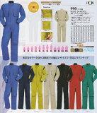 つなぎ服 ツナギ服 ポリエステル65% 綿35% 990 ヤマタカ 多機能 多彩なカラー 豊富なサイズ