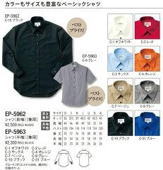 カラーもサイズも豊富なベーシックな長袖シャツです。長袖シャツ チトセ chitose EP-5962 レス...