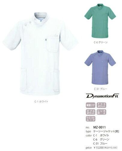 白衣 ケーシー ジャケット KC ミズノ MIZUNO unite MZ-0011