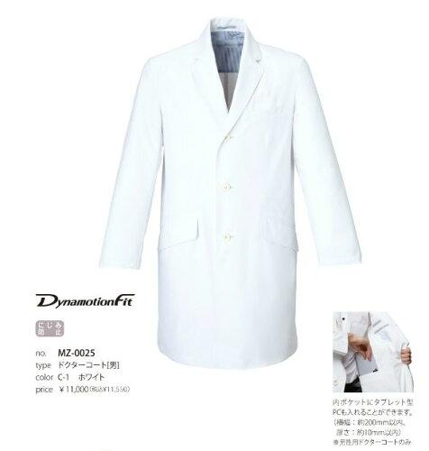白衣 ドクターコート 男性用 シングル ミズノ MIZUNO unite MZ-0025...