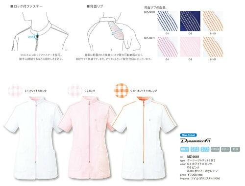 白衣 医療用 女性 ケーシー ジャケット KC ミズノ ユナイト unite MZ-0081