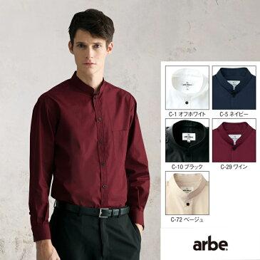 スタンドカラーシャツ 長袖 チトセ arbe chitose EP-6839 男性 女性 兼用 ブロード ポリエステル65%綿35%