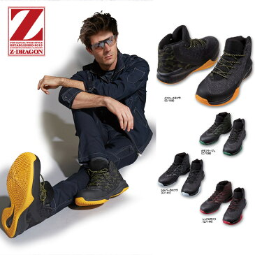 安全靴 ミドルカット 自重堂 Z-DRAGON S6183 安全靴スニーカー 送料無料
