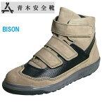 安全靴 ハイカット 青木産業 N4902 BISON JIS合格 日本製