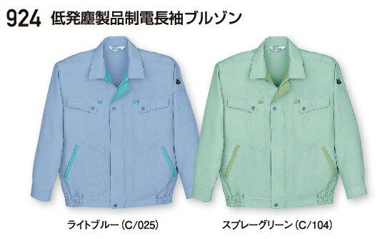 作業服, ジャケット  924 EL