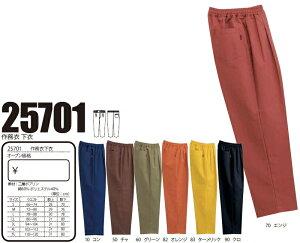 上質の和テイストを選べる7色で展開作務衣 下衣 ジーベック xebec 25701 作業着 S・M・L・LL