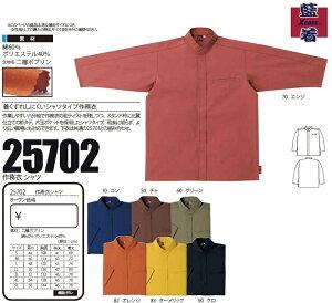 着くずれしにくいシャツタイプ作務衣作務衣 シャツ ジーベック xebec 25702 作業着 S・M・L・LL