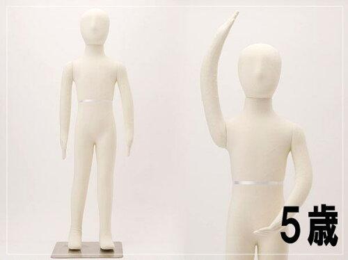 5歳用子ども用 マネキン子供トルソー身長100cm[MK-2017]
