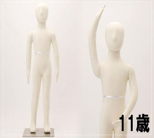 11歳用子ども用 マネキン子供トルソー身長139cm[MK-2536]