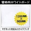改良型 壁掛ホワイトボード1200×900マグネット可